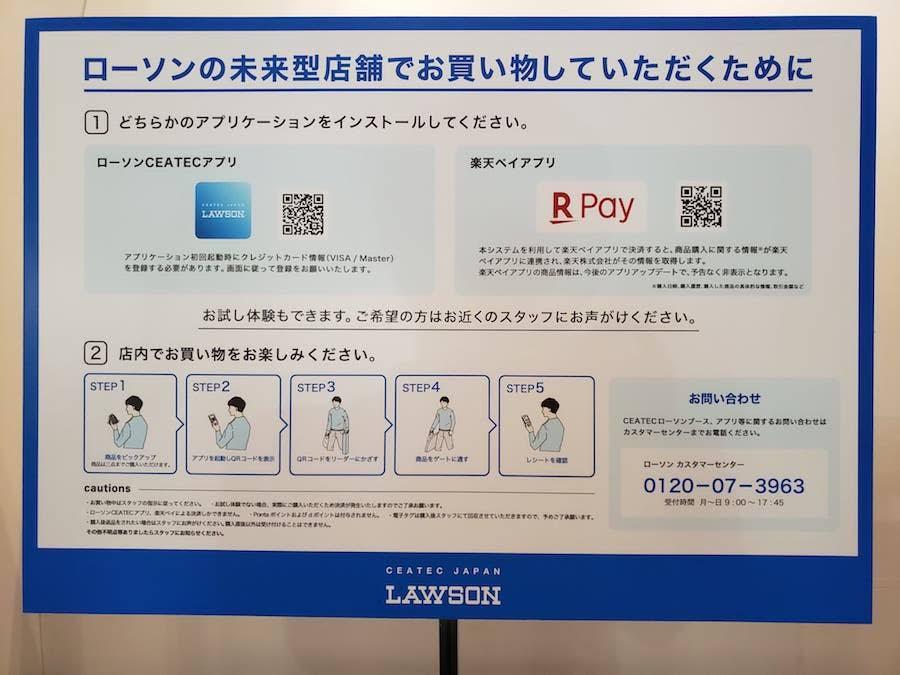 ローソン未来型店舗での決済方法の説明ボード