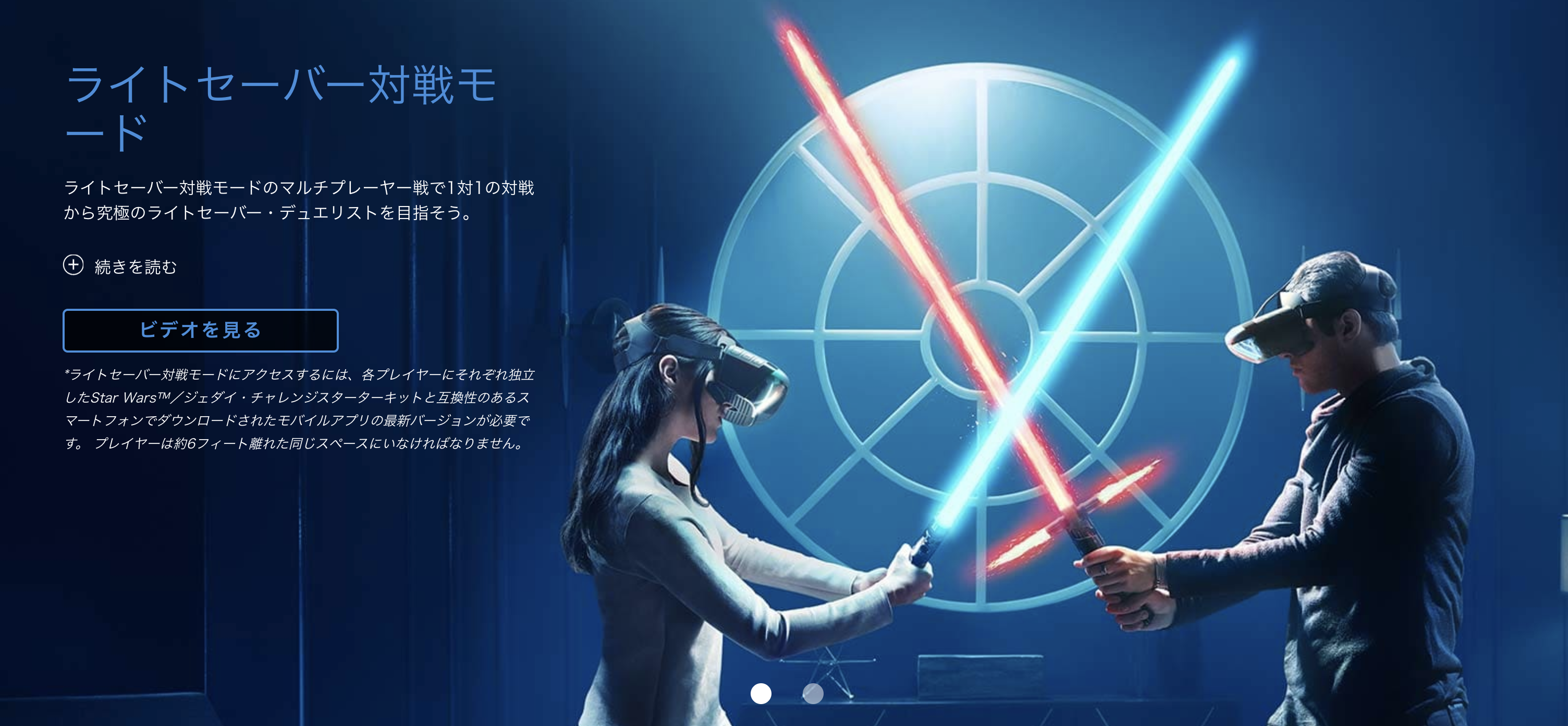 ARアプリ「ジェダイ・チャレンジ」のイメージ画像