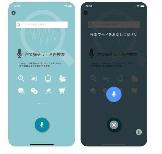 音声検索アプリ