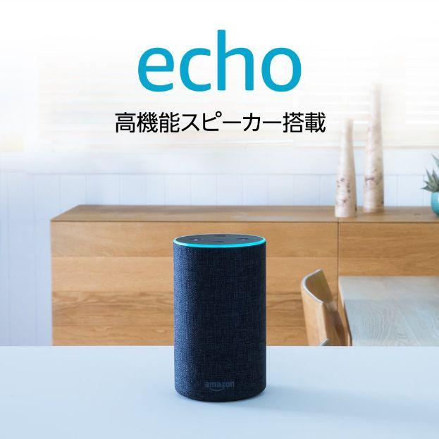 Amazon Echoの製品画像