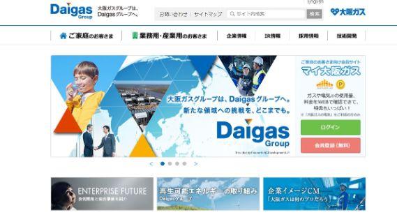 大阪ガスWEBサイト