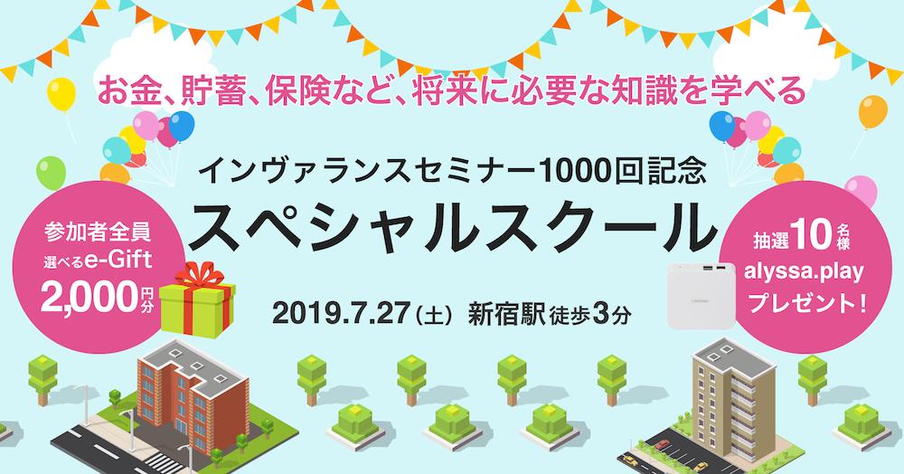 第1000回 インヴァランスセミナー1000回記念 スペシャル スクール