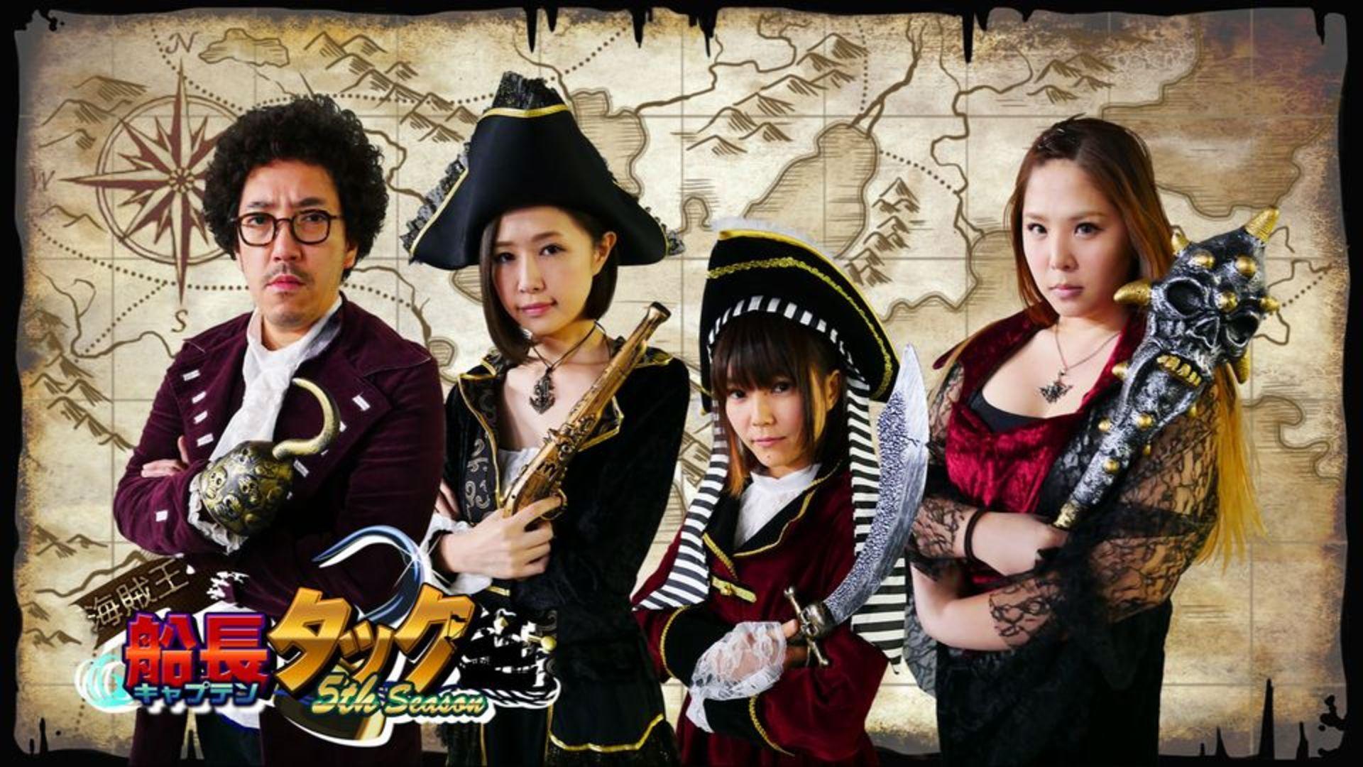 海賊王船長タック season.5 | パチンコ動画・パチスロ動画ならサイトセブンTV PREMIUM