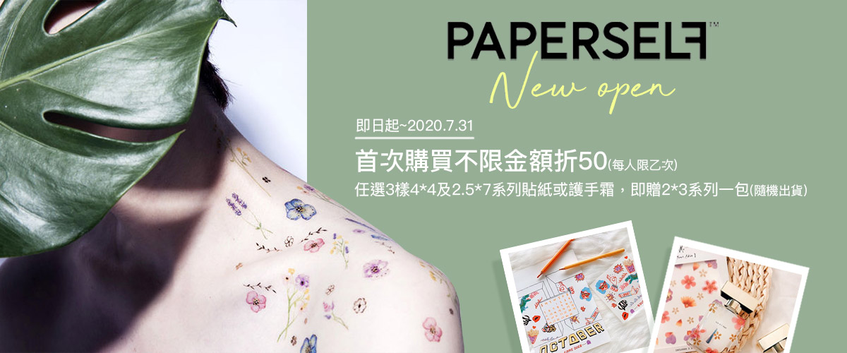 PAPERSELF首頁banner