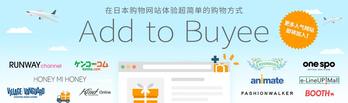Add to Buyee | 可以利用Buyee在更多的人气网站进行购物了!