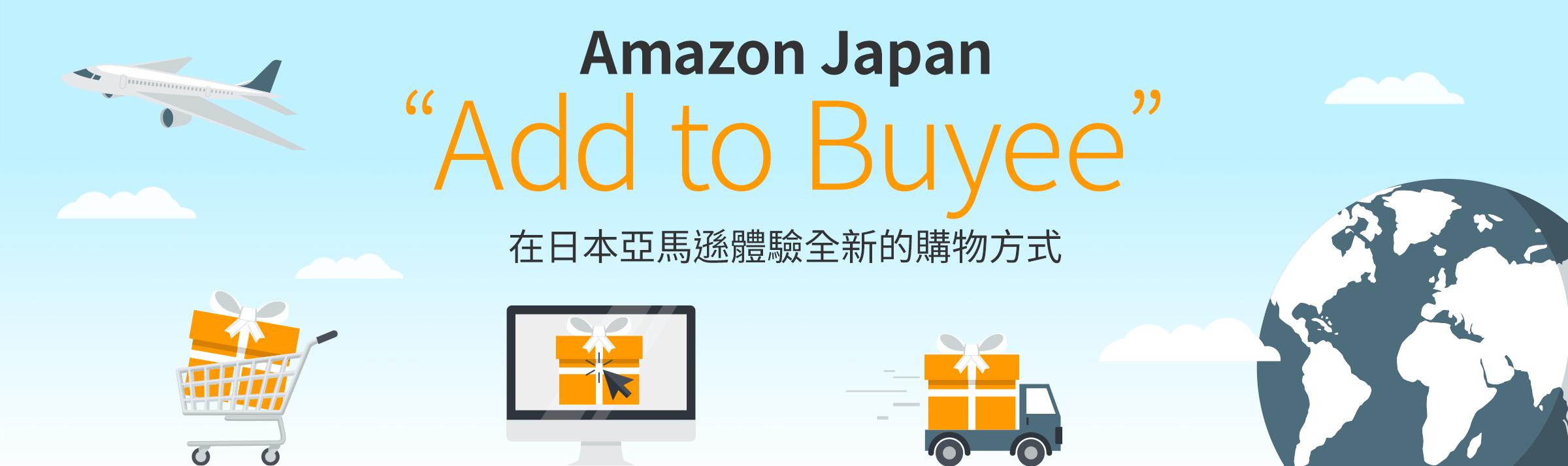 """Amazon Japan """"Add to Buyee"""" 在日本亞馬遜體驗全新的購物方式"""