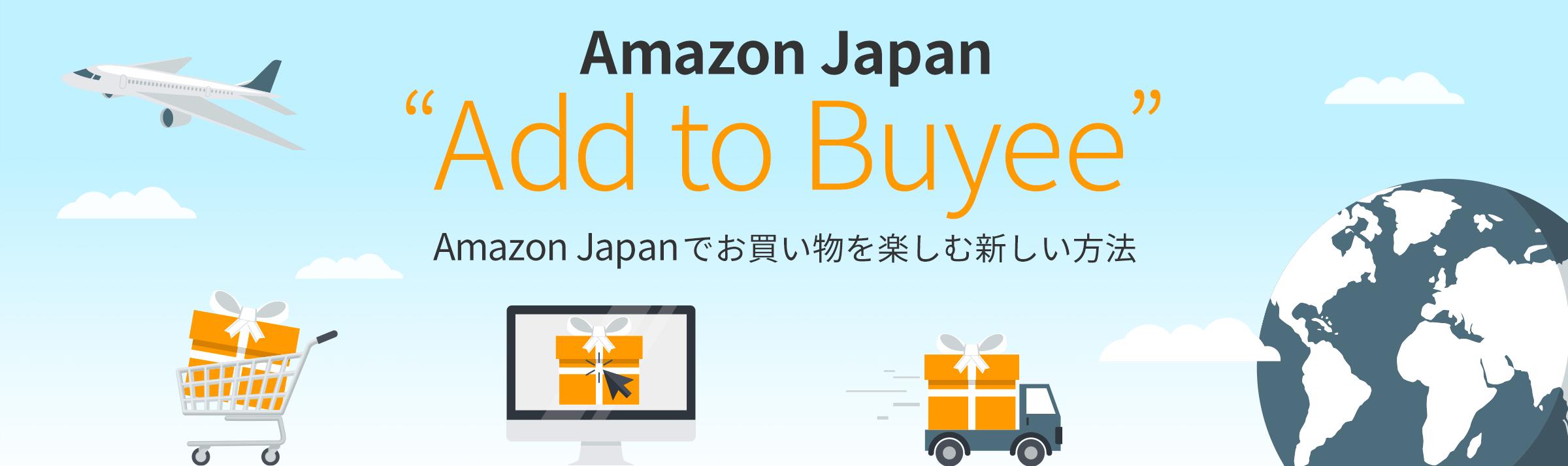 """Amazon Japan """"Add to Buyee"""" Amazon Japanでお買い物を楽しむ新しい方法"""