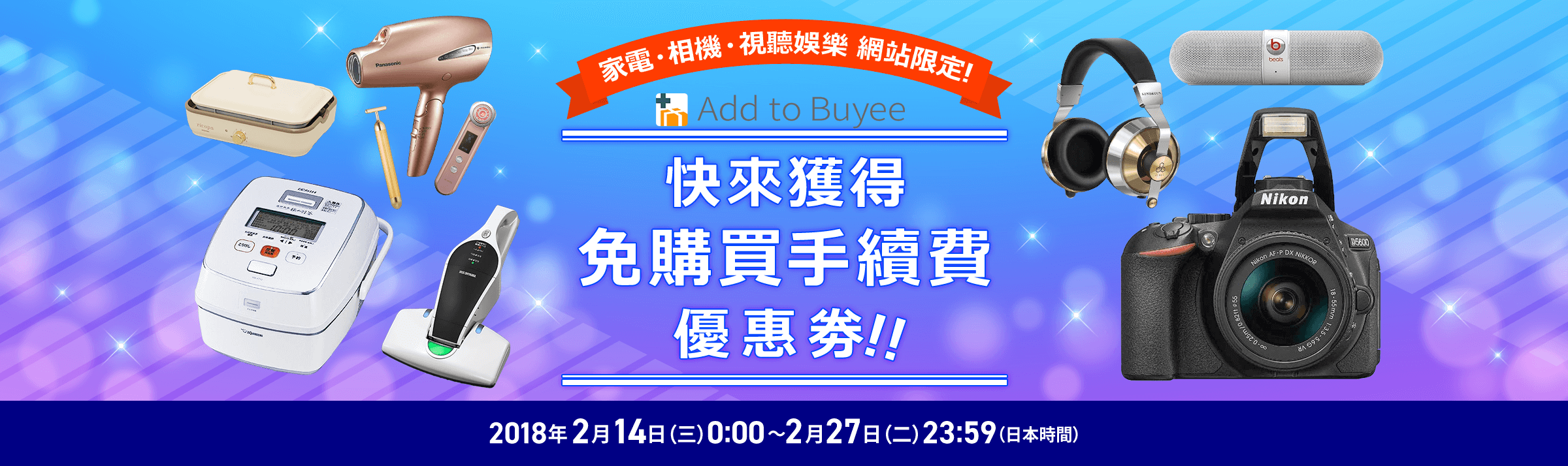 家電・相機・視聽娛樂 網站限定!! 免購買手續費優惠券大放送!!