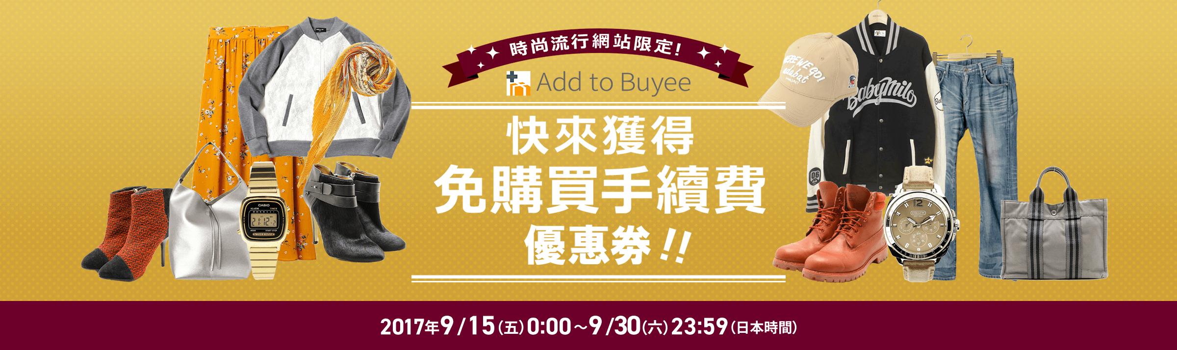 時尚流行網站限定特別優惠!快來獲得免代購手續費優惠券!!