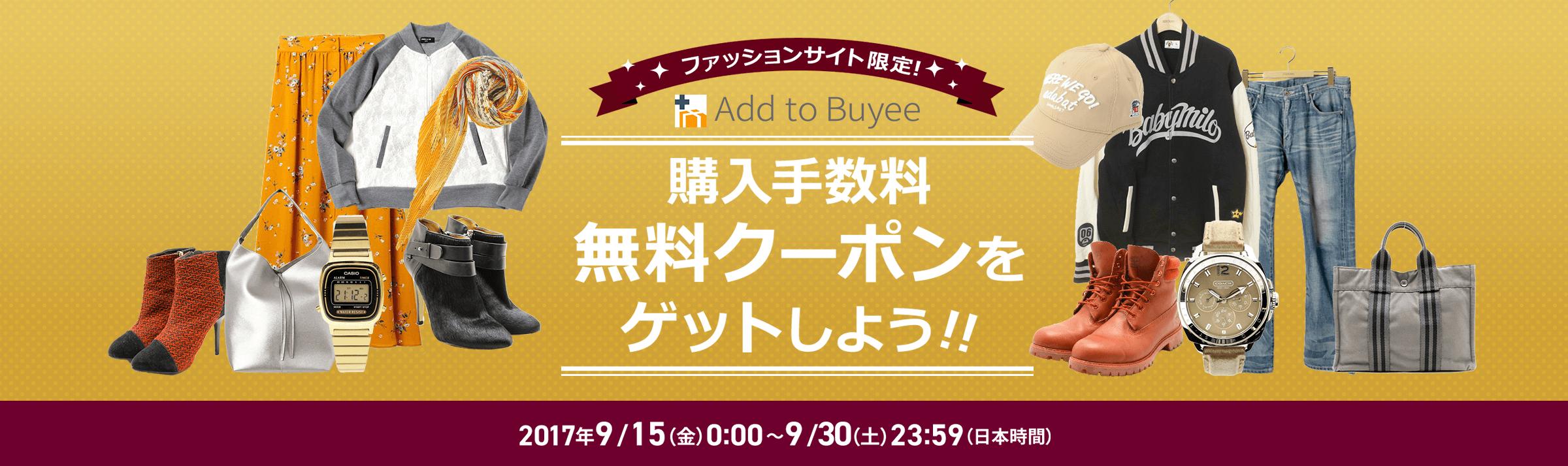 ファッションサイト限定!代理購入手数料 無料クーポンをゲットしよう!!