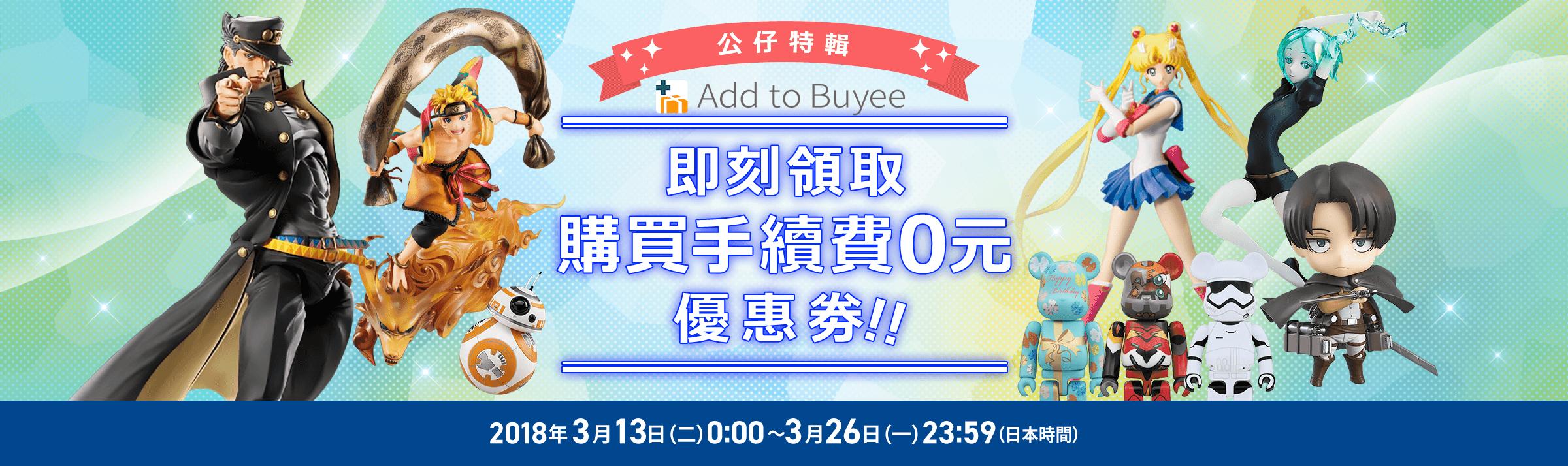 公仔特輯!! 免購買手續費優惠券大放送!!