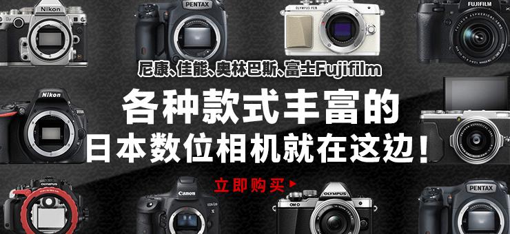 尼康、佳能、奥林巴斯、富士Fujifilm 各种款式丰富的日本数位相机就在这边!