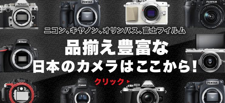 ニコン、キヤノン、オリンパス、富士フイルム 品揃え豊富な日本のカメラはここから!