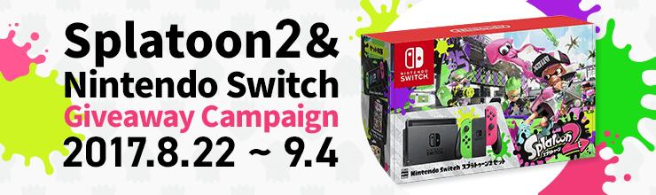 Splatoon 2 & Nintendo Switch Giveaway Campaign
