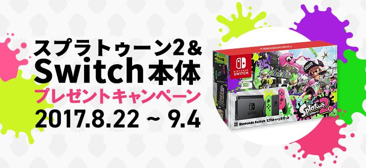 Splatoon 2 & Nintendo Switchプレゼントキャンペーン