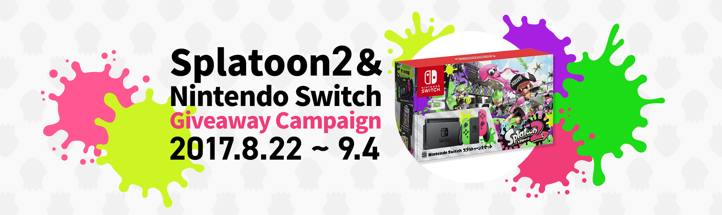 Splatoon 2 & Nintendo Switch Giveaway Campaign