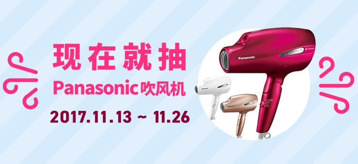 Panasonic 吹风机 礼物大派送