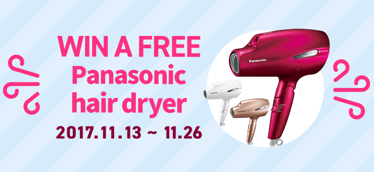 Panasonic hair dryer Giveaway Campaign