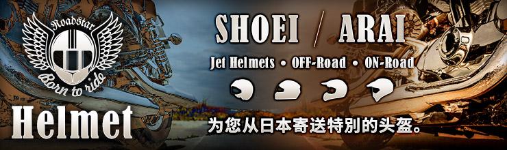 头盔 Helmet