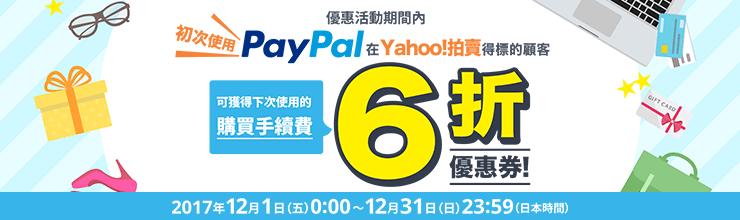 【初次限定】以PayPal支付得標的『Yahoo!拍賣』商品金額,即贈購買手續費6折優惠券!!