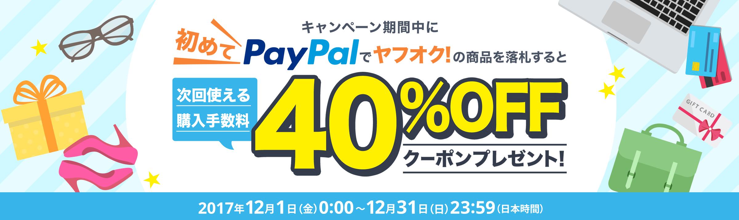 【初回限定】PayPalでヤフオク!で落札すると購入手数料40%OFFクーポンプレゼント!!