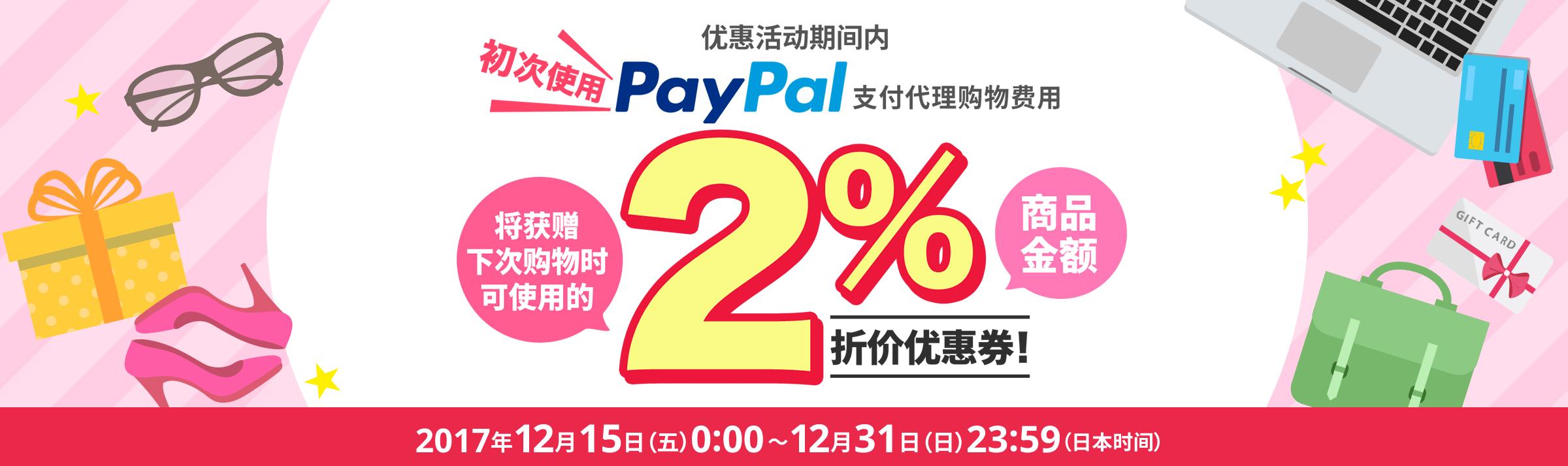 首次限定 使用PayPal支付代理购物费用后,即赠送下次购物可使用的商品金额2%折价优惠券!