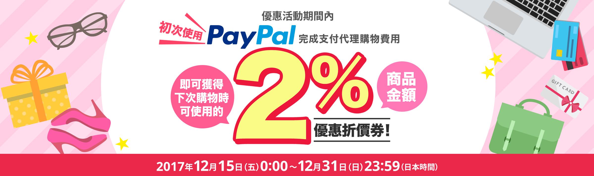 初次限定 使用PayPal支付代理購物費用後,即可獲得下次購物時可使用的商品金額2%優惠折價券!