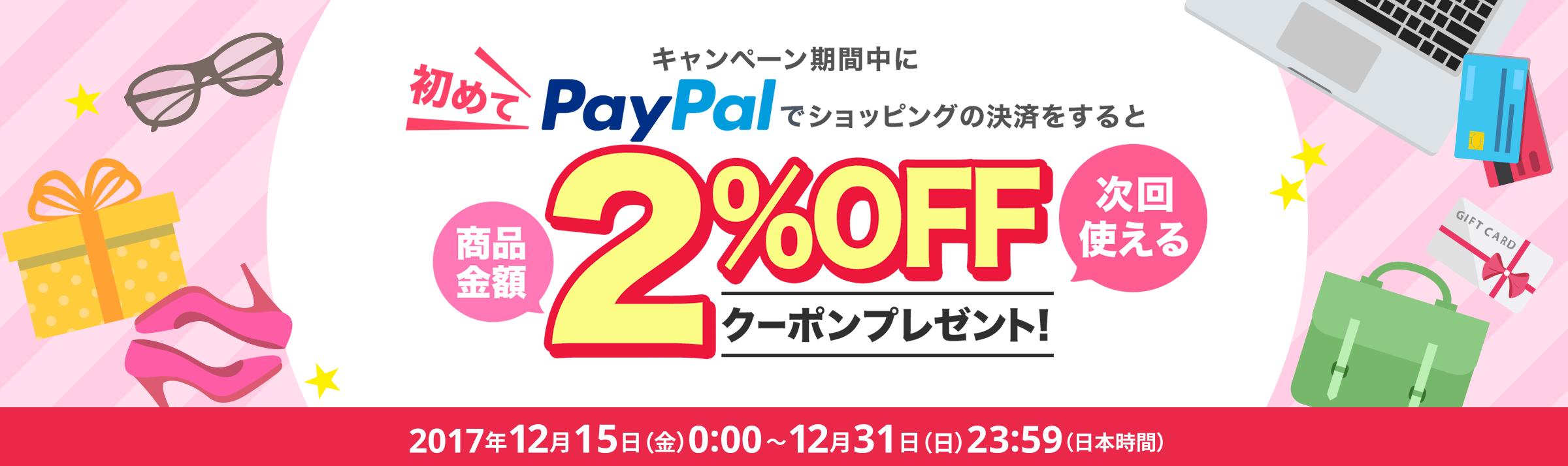 初回限定 PayPalでショッピングの決済をすると商品金額2%OFFクーポンプレゼント!!