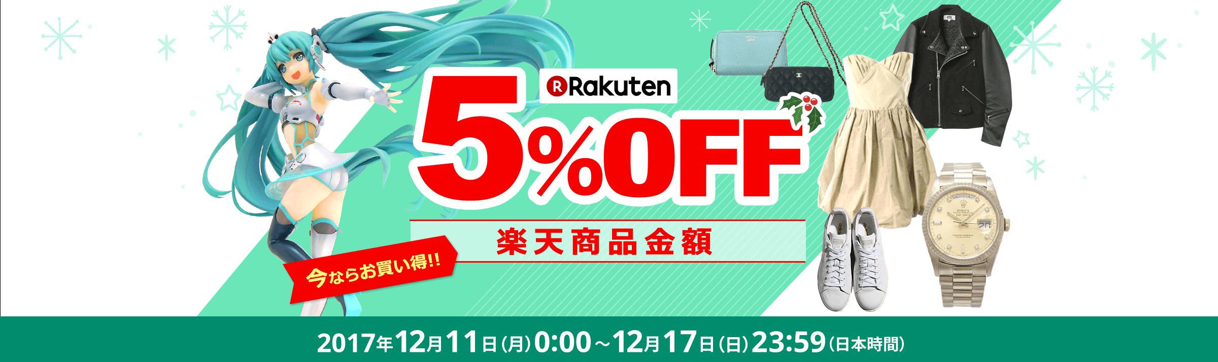 楽天商品金額5%OFFキャンペーン