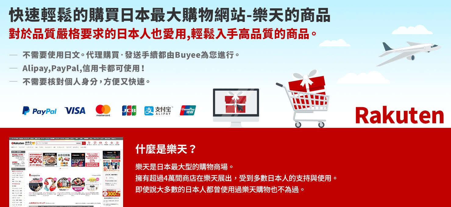 快速輕鬆的購買日本最大購物網站-樂天的商品