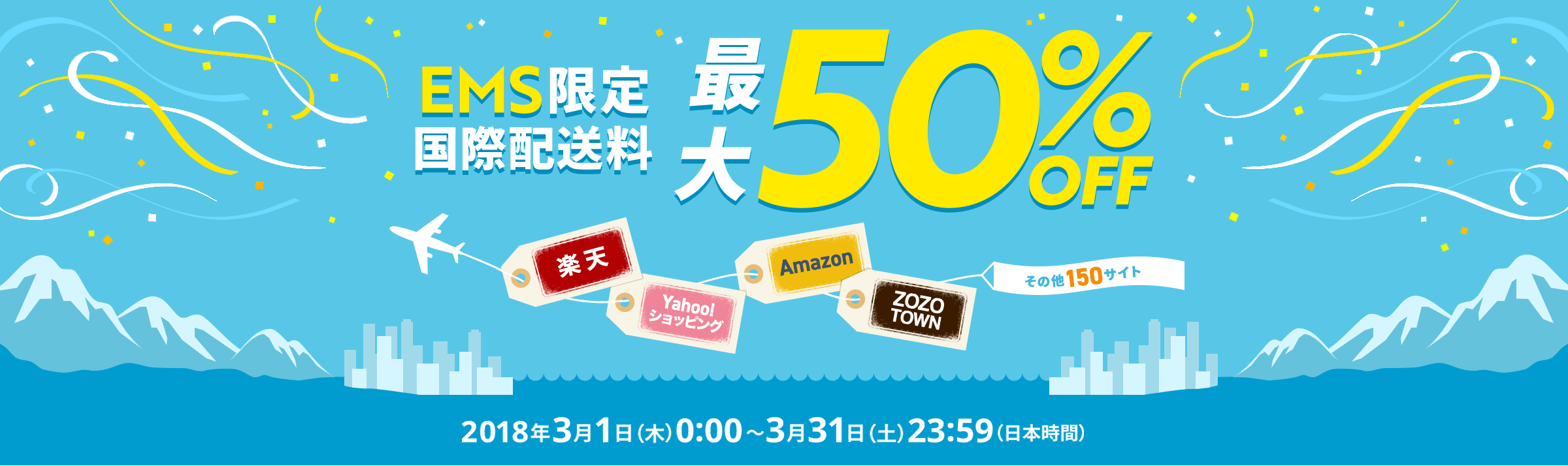 EMS限定!国際配送料最大50%OFFキャンペーン