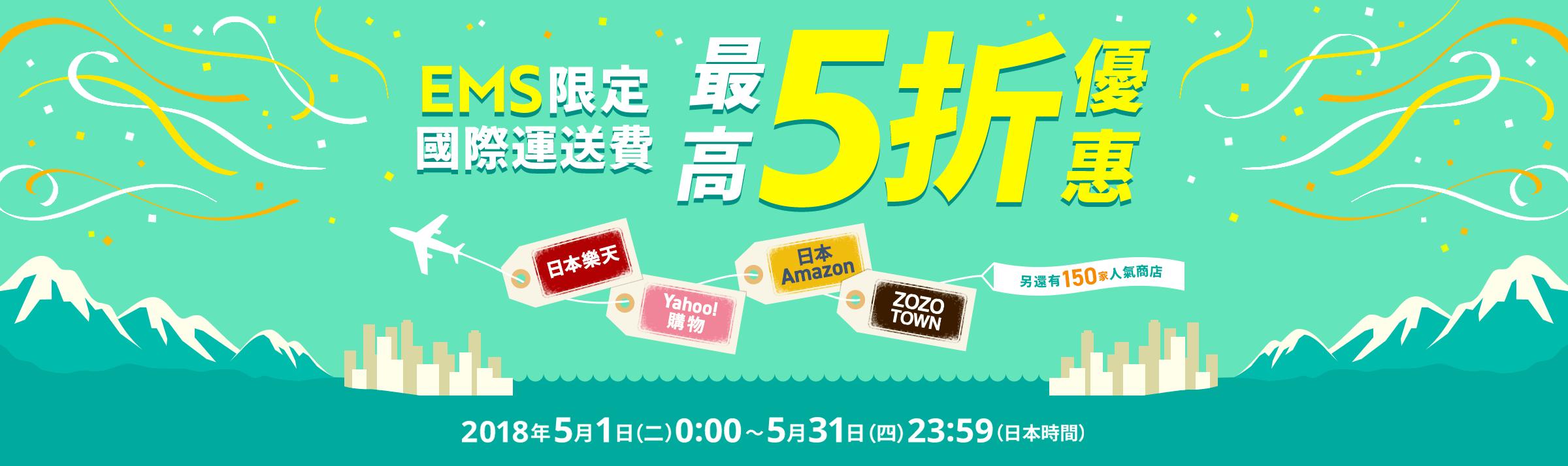 EMS限定!國際轉送費最大5折優惠活動!