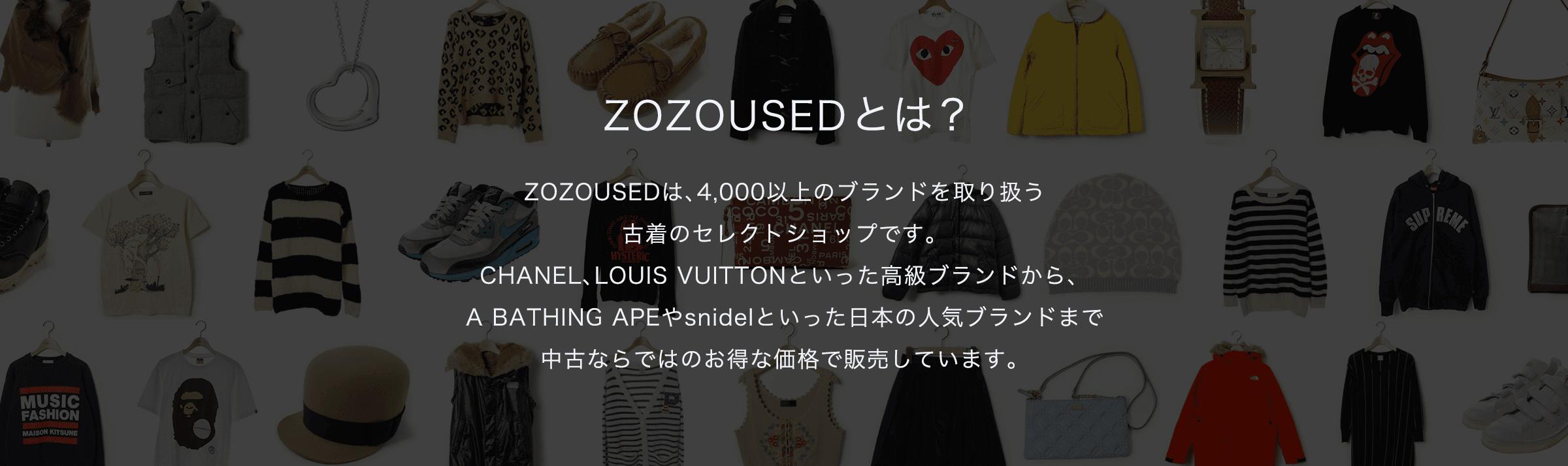 ZOZOUSEDは、4,000以上のブランドを取り扱う古着のセレクトショップです。CHANEL、LOUIS VUITTONといった高級ブランドから、A BATHING APEやsnidelといった日本の人気ブランドまで中古ならではのお得な価格で販売しています。