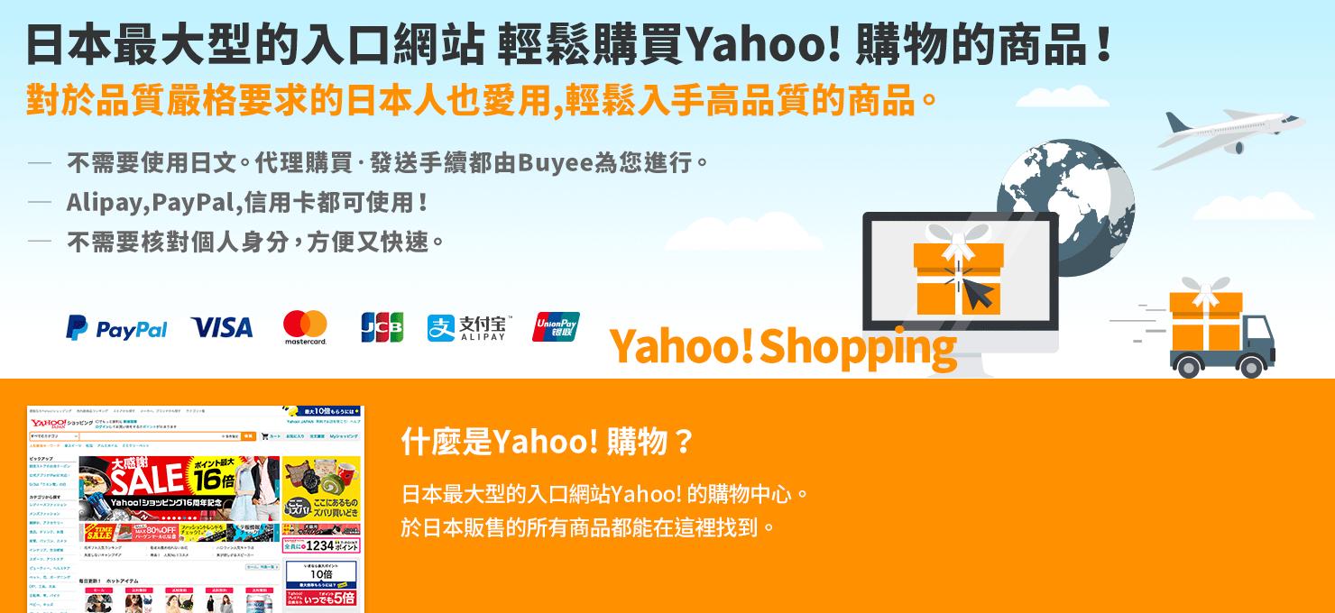 日本最大型的入口網站 輕鬆購買Yahoo! 購物的商品!