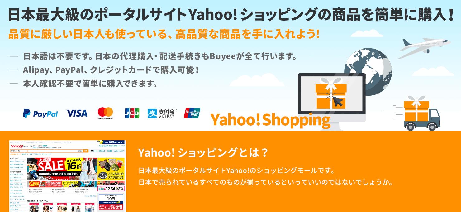 日本最大級のポータルサイトYahoo! ショッピングの商品を簡単に購入!