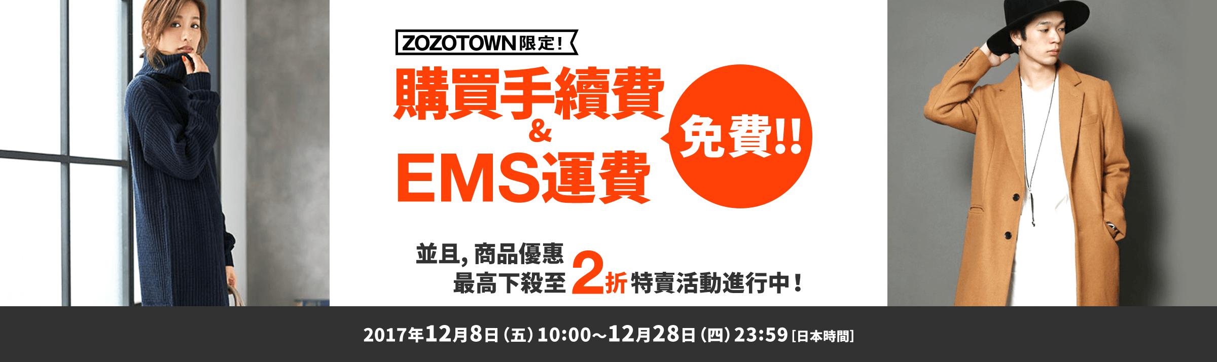 ZOZOTONW限定!購買手續費&EMS國際運費 免費!!