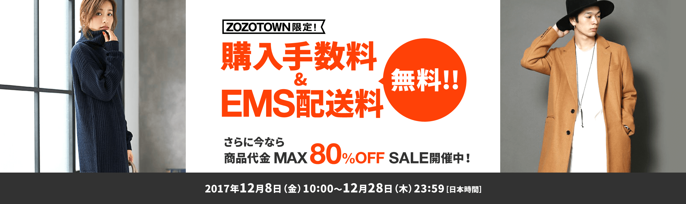 ZOZOTOWN限定!購入手数料&EMS国際配送料無料!!
