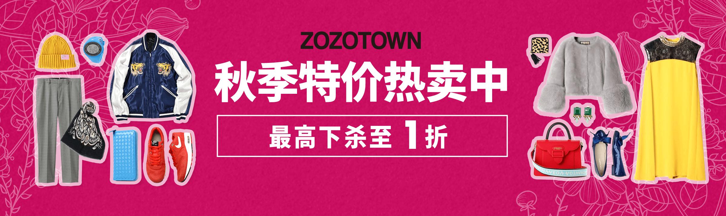 ZOZOTOWN 大特价SALE热卖中!