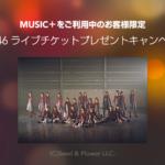 LINEモバイル、MUSIC+プラン加入者限定で欅坂46ライブチケットプレゼント