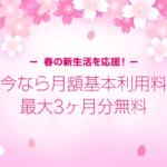 【キャンペーン】2017/3/31まで!最大3ヶ月月額利用料が無料