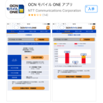 OCNモバイルONEでデータ使用量を確認する方法