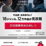 スマホ動画配信サービス「dTV」の特長・プラン内容・評判について