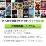 スマホ動画配信サービス「Hulu」の特長・プラン内容・評判について