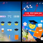 Instagram、日本と韓国用に4月末までの限定専用ステッカー配信開始