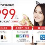 FREETEL、999円/月からの「スマートコミコミ+」プラン開始