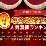 10年分の人気マンガランキング公開、2016年度版