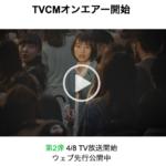 LINEモバイル新CM『交差点篇』、WEB先行公開中
