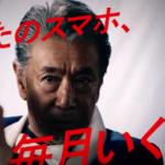 FREETELの新CMに佐々木希と高田純次が登場、振り付けはラッキィ池田
