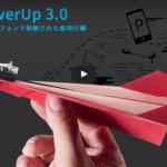 スマホで飛ばす紙ヒコーキ、日本初上陸