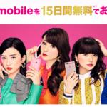 UQモバイルの15日間無料貸し出し「Try UQ mobile」の特長・価格・注意点まとめ